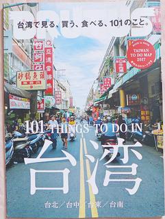 BRUTUS 台湾 2017 sss.jpg