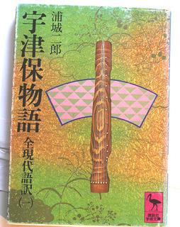 うつほ物語1.JPG