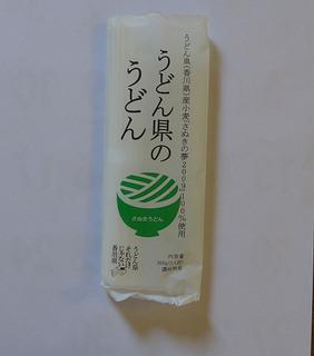 うどん県のうどん.JPG