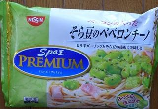 そら豆のペペロンティーノ (1).JPG
