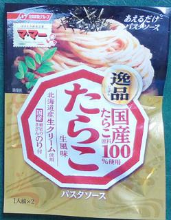 たらこ  パスタソース  s.jpg