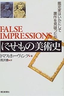 にせもの美術史.jpg