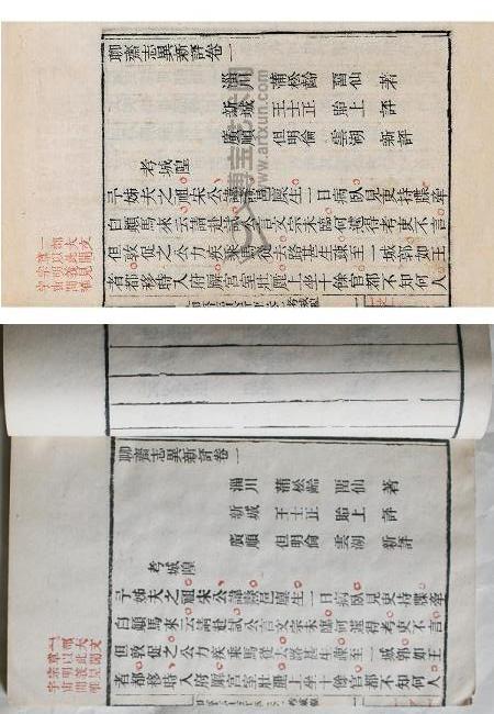 りょうさい志異IMG_7202 (1).JPG