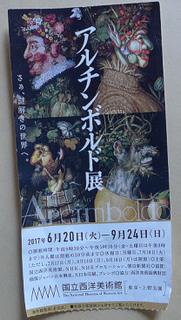 アルチンボルド展.JPG
