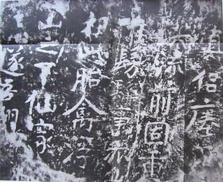 エイ鶴銘 書譜28付録1979.JPG
