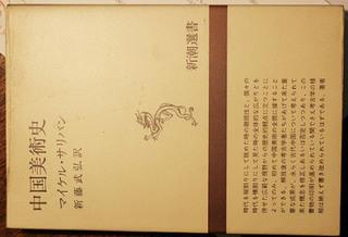 サリバン中国美術史.JPG
