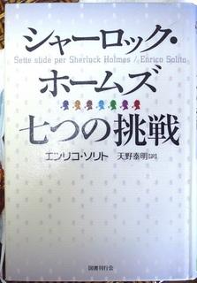 シャーロック・ホームズ七つの挑戦.JPG