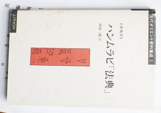 ハンムラビ法典ss.jpg