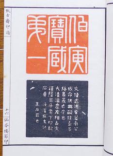 ハン祖イン  印章.JPG