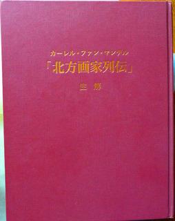 ファンマンデル.JPG