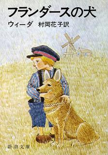 フランダースの犬.jpg