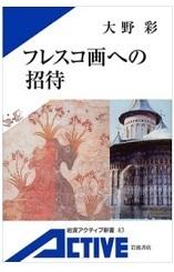 フレスコ画への招待ss.jpg