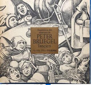 ブリューゲル版画展 1972.jpg
