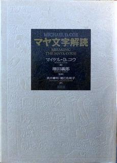 マヤ文字解読.JPG
