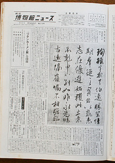 ミュージアムニュース 219 ss.jpg