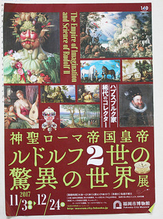 ルドルフ二世 福岡.JPG
