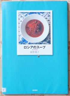 ロシアのスープ.JPG