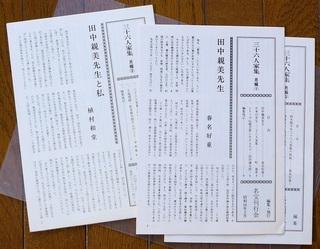 三十六人集  月報ss.jpg