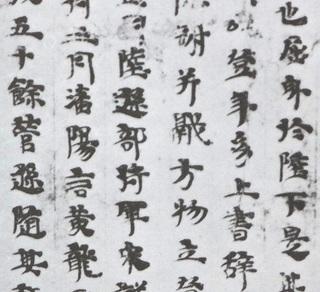 三国志呉志残巻 1965.JPG