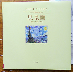 三巻 風景画.JPG
