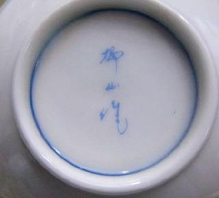 三河内  松山作.jpg