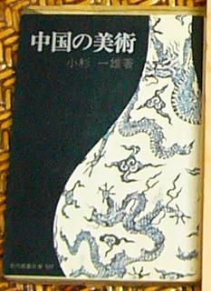 中国の美術 現代教養文庫.jpg
