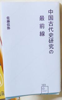中国古代史研究の最前線.JPG