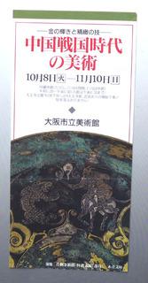 中国戦国時代の美術チケット ss.jpg