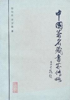 中国著名蔵書家伝略.JPG