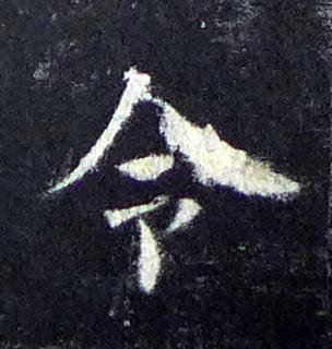 九成宮  令.JPG