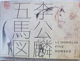 五馬図巻.JPG