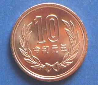 令和 十円玉.JPG