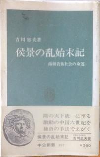 侯景の乱始末記.JPG