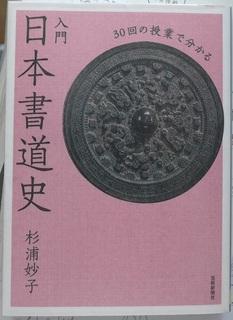 入門 日本書道史.JPG