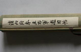 内藤湖南題箋IMG_7319.JPG