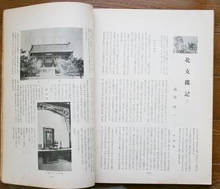 北支シュウ記 (1).JPG