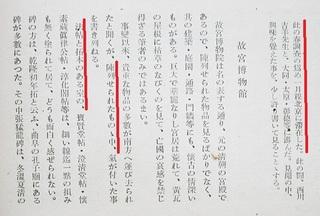 北支シュウ記 (4).JPG