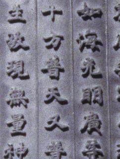 南円堂  灯籠 興福寺 (2).jpg
