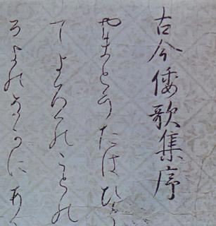 古今集かな序  大倉.JPG