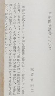 古代オリエント集 三笠宮.JPG