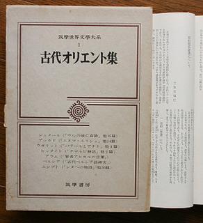 古代オリエント集cover.jpg