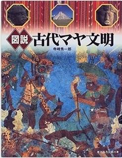 古代マヤ文明.jpg