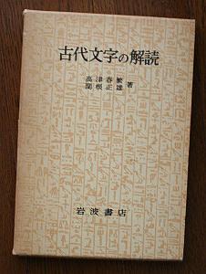 古代文字の解読IMG_7617.JPG