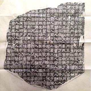 台北歴博 キ平石経 拓本 (3).jpg