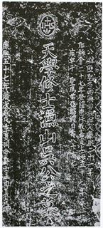 呉歴   墓表ss.jpg