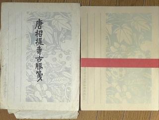 唐招提寺 便箋.JPG