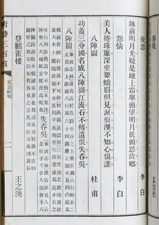 唐詩三百首  五言絶句 ss.jpg
