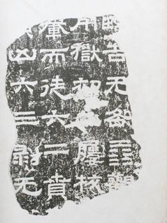 喜平石経 易 白堅.jpg