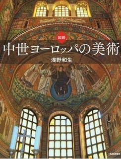 図説  中世ヨーロッパの美術.jpg