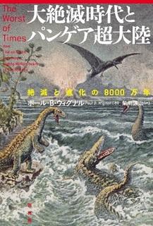 大絶滅時代とパンゲア.jpg